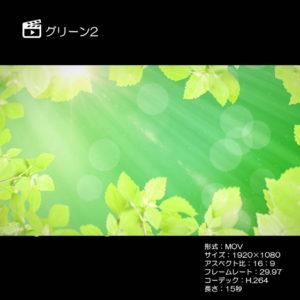 グリーン2