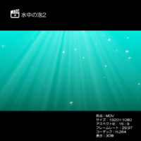水中の泡2