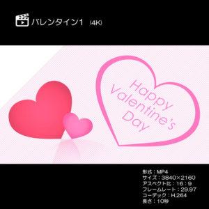 バレンタイン4K